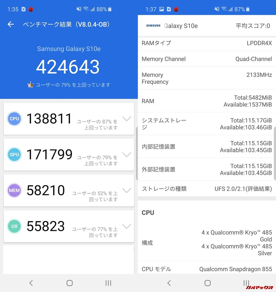 Galaxy S10e(Android 9)実機AnTuTuベンチマークスコアは総合が424643点、3D性能が171799点。