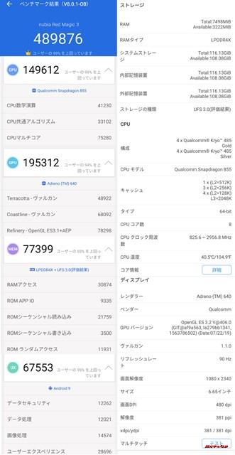 nubia Red Magic 3(Android 9)実機AnTuTuベンチマークスコアは総合が489876点、3D性能が195312点。