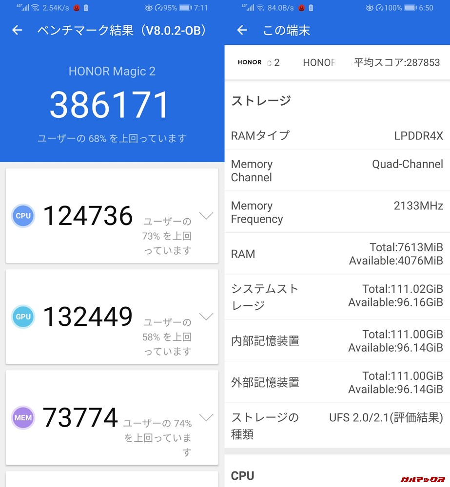 Huawei Honor Magic 2(Android 9)実機AnTuTuベンチマークスコアは総合が386171点、3D性能が132449点。
