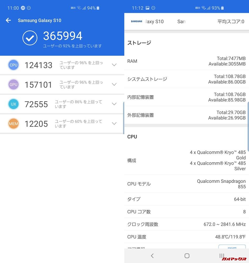 Galaxy S10(Android 9)実機AnTuTuベンチマークスコアは総合が365994点、3D性能が157101点。