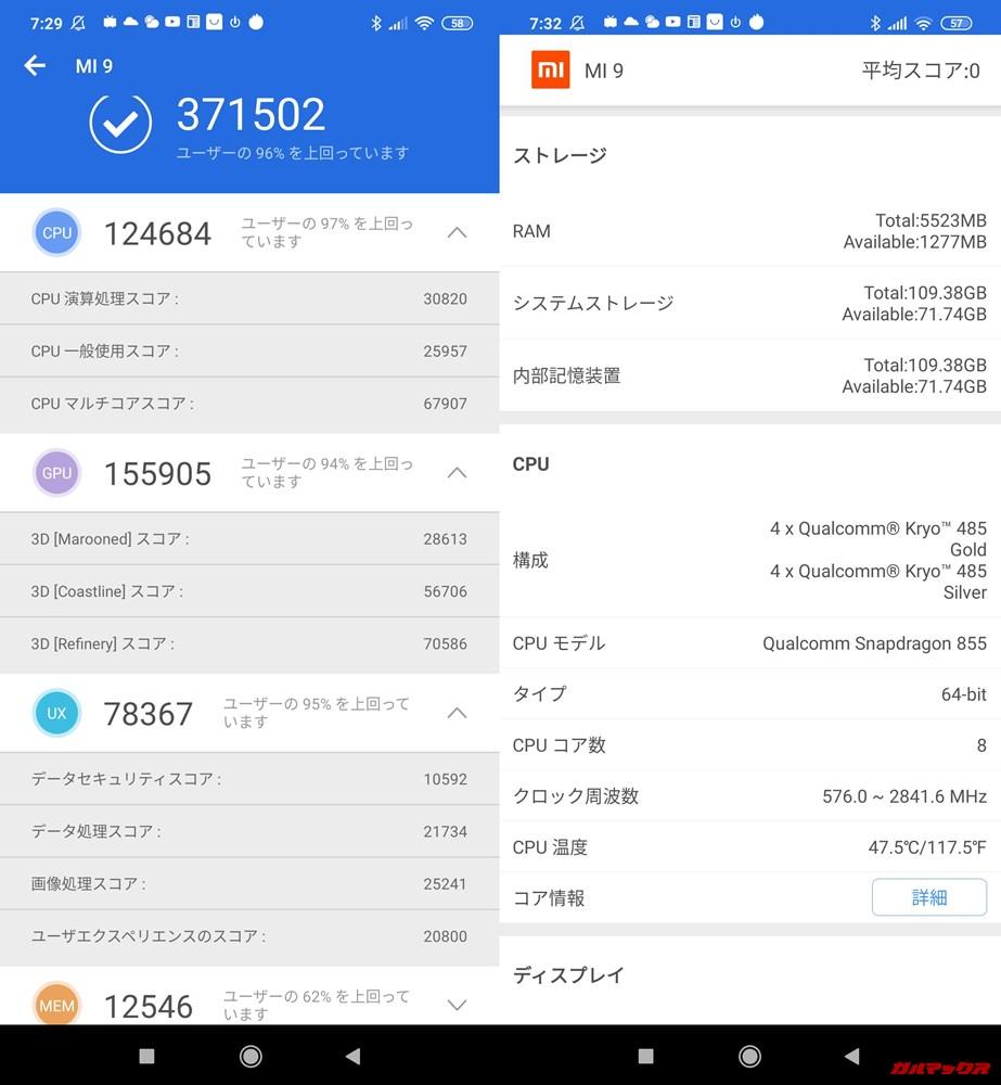 Xiaomi Mi 9(Android 9)実機AnTuTuベンチマークスコアは総合が371502点、3D性能が155905点。