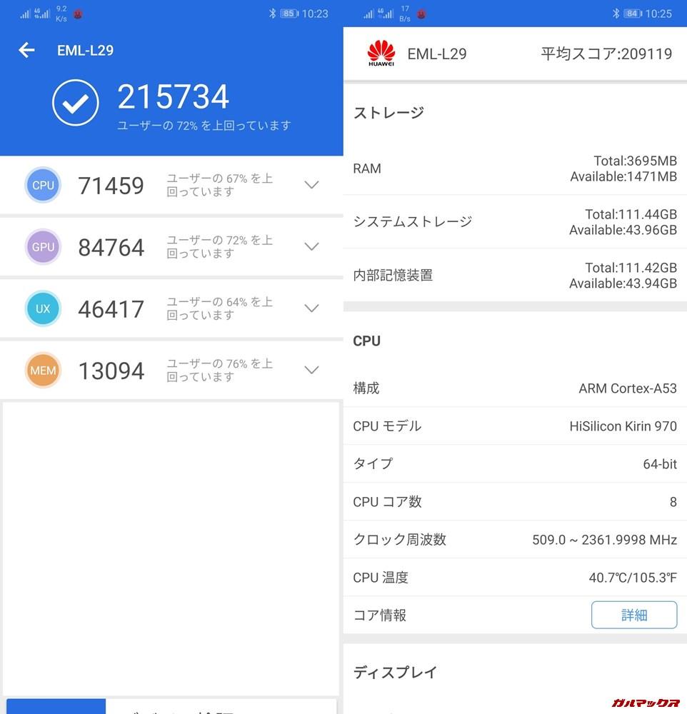 Huawei P20(Android 9)実機AnTuTuベンチマークスコアは総合が215734点、3D性能が84764点。