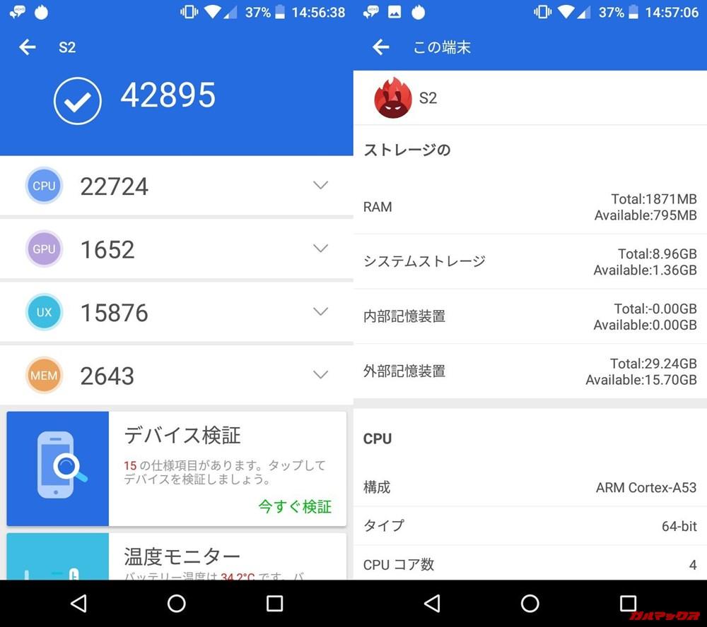 Android One S2(Android 9)実機AnTuTuベンチマークスコアは総合が42895点、3D性能が1652点。