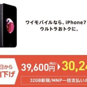 [緊急値下げ]ワイモバイルのiPhone 7が激安の3万円に値下げ!お子さん用のスマホ探している方は要チェックですよ!