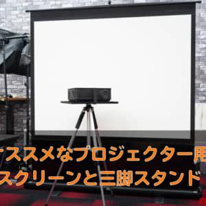 ガルマックス編集長が愛用している6畳ホームシアターでオススメなスクリーンとプロジェクタースタンドはこれだ!