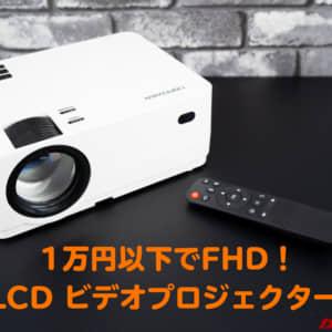 【レビュー】1万円以下でFHDだと!?DBPOWERの新型プロジェクター「L21」の実力をチェック