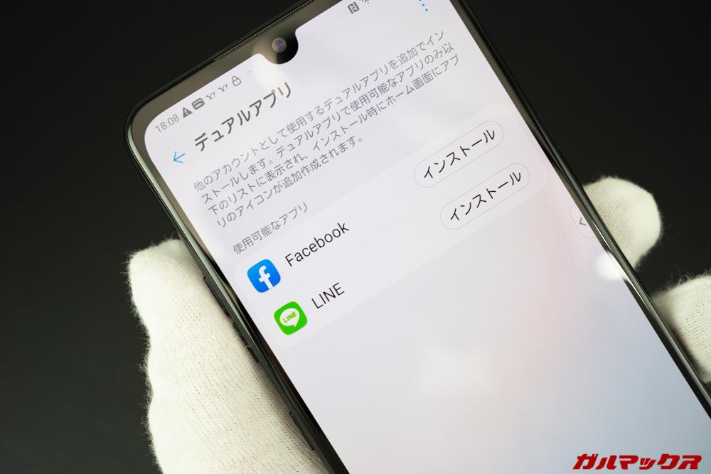LG G8X ThinQはアプリクローンも出来る。