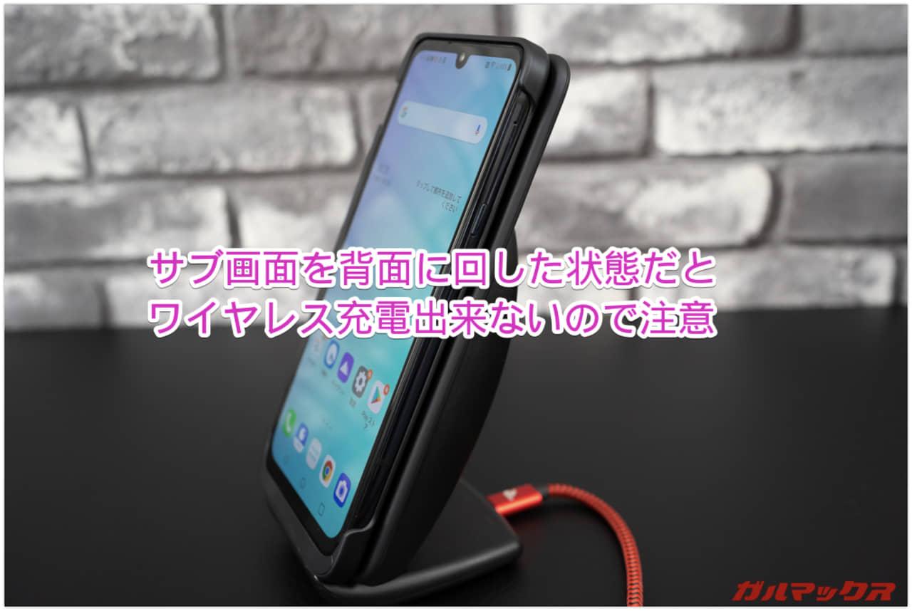 LG G8X ThinQのディスプレイを背面に回した状態だとワイヤレス充電できないので注意