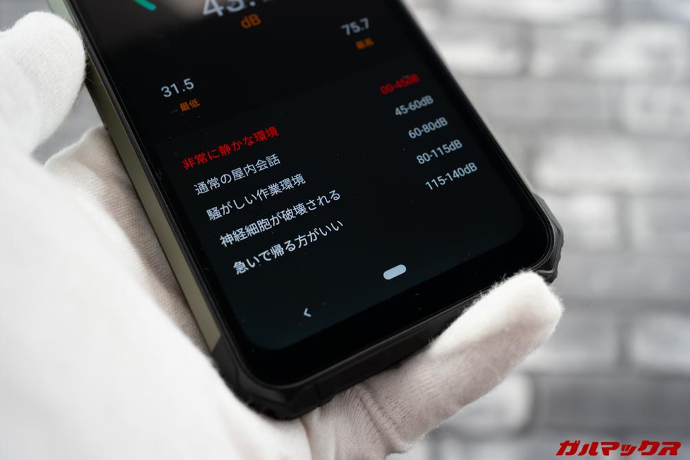 Ulefone Armor 7のツールボックスに格納されている騒音試験アプリの日本語翻訳が面白い。