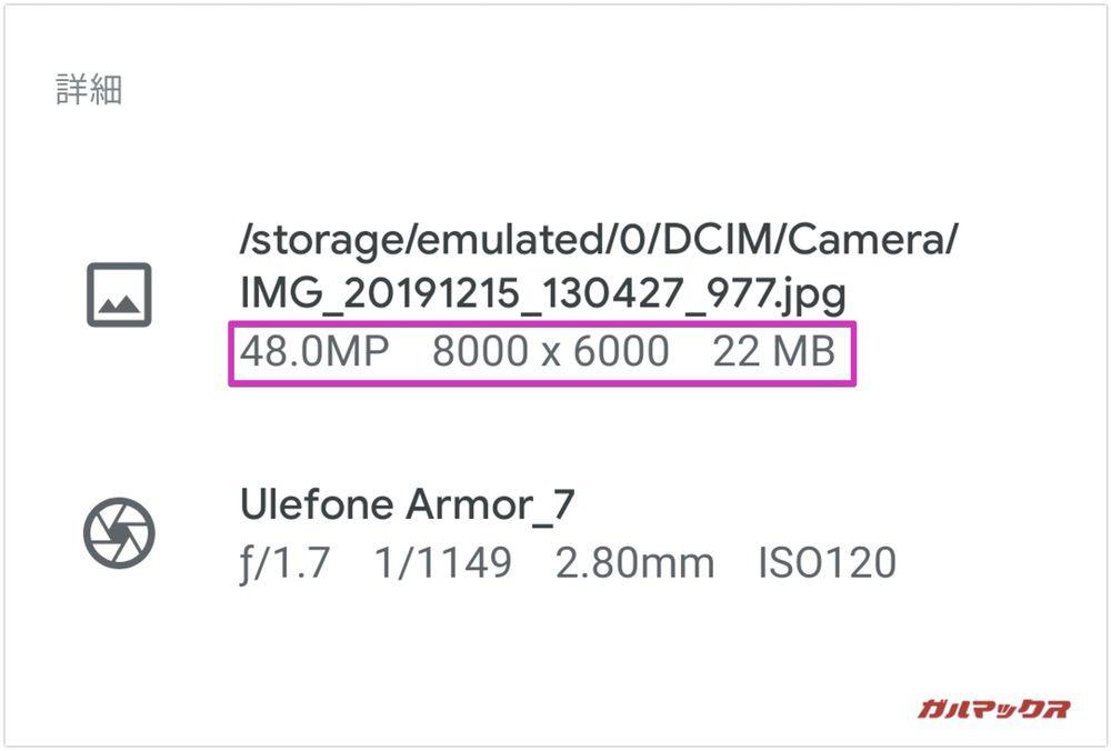 Ulefone Armor 7は常に4800万画素カメラで撮影が可能