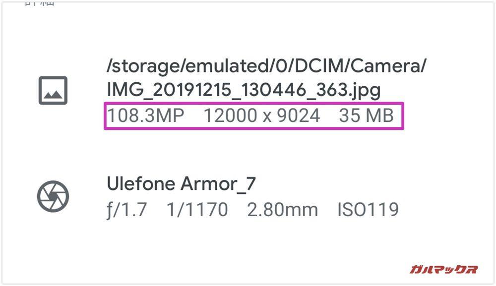 Ulefone Armor 7は1億画素クラスの解像度で撮影も出来る