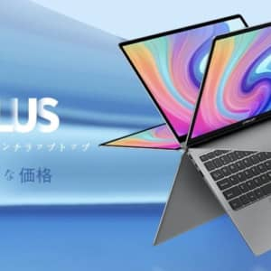 Teclast F6 Plusのスペック、特徴、価格まとめ!【13.3型ノートパソコン】