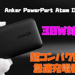 【レビュー】30Wまで対応!スリムな充電器「Anker PowerPort Atom III Slim」が思ってたよりも良かった!