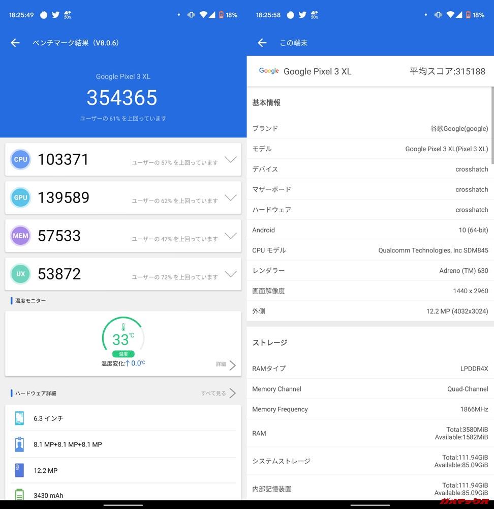 Pixel 3 XL(Android 10)実機AnTuTuベンチマークスコアは総合が354365点、3D性能が139589点。