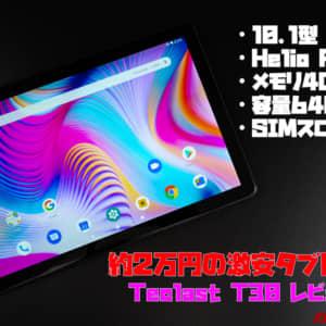 10.1型の激安タブレット「Teclast T30」のレビュー!気になった・気にいったポイントまとめ!