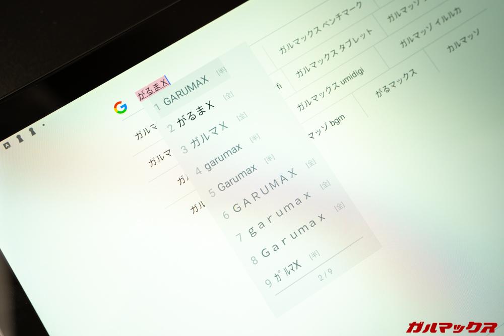 Teclast T30の専用キーボードカバーでの入力でアルファベットはShiftを押しながら入力して変換して文字を選択しよう