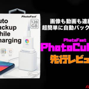 【先行レビュー】超絶簡単!スマホの写真・動画や連絡先を自動バックアップできるPhotoFast「PhotoCube C」を試す!