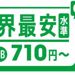 mineoがデータ付き音声SIMを半年間月額710円〜で使えちゃうキャンペーンを開催!