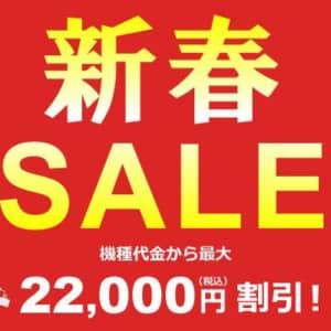 auオンラインショップで新春SALE開催!【機種変更】が最大22000円おトク!