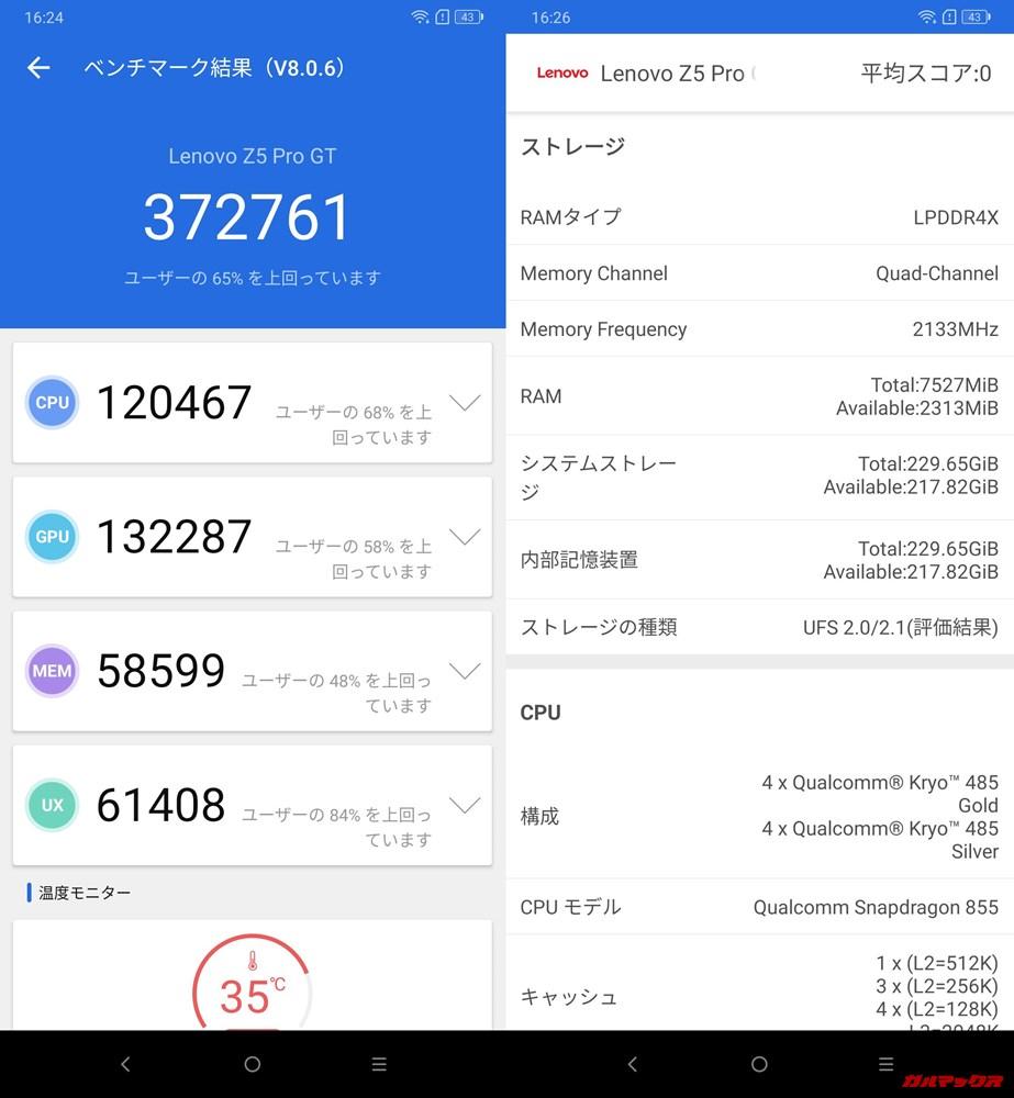 Lenovo Z5 Pro GT(Android 9)実機AnTuTuベンチマークスコアは総合が372761点、3D性能が132287点。