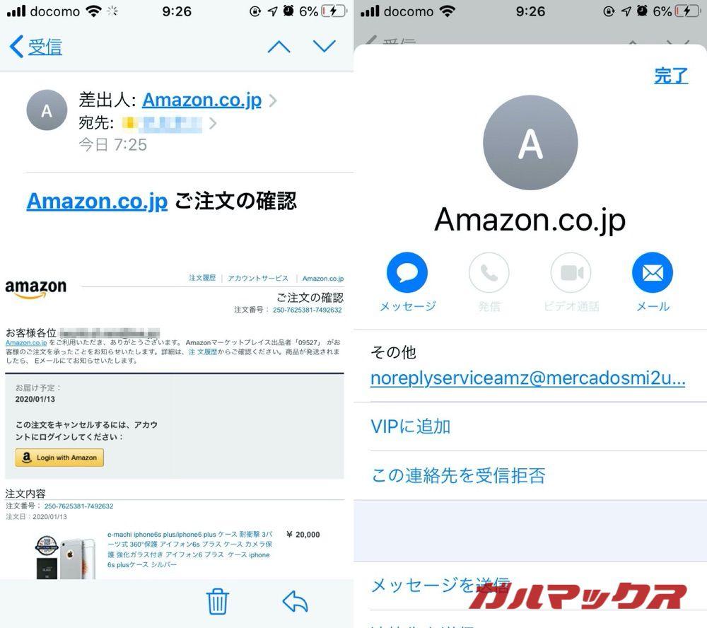 Amazonフィッシング詐欺