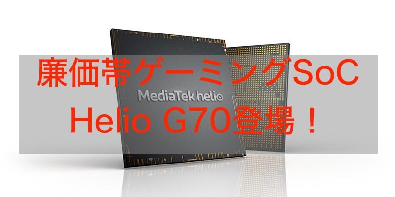 Helio G70