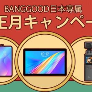 【見てるだけで楽しい(笑)】Banggood、日本向けの旧正月キャンペーンをスタート!