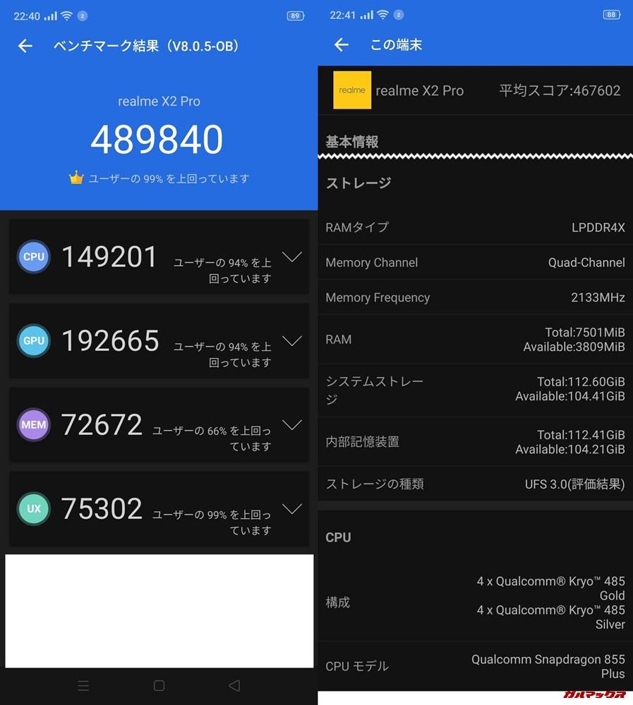 Realme X2 Pro(Android 9)実機AnTuTuベンチマークスコアは総合が489840点、3D性能が192665点。