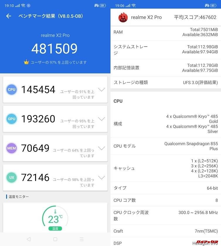 Realme X2 Pro(Android 9)実機AnTuTuベンチマークスコアは総合が481509点、3D性能が193260点。