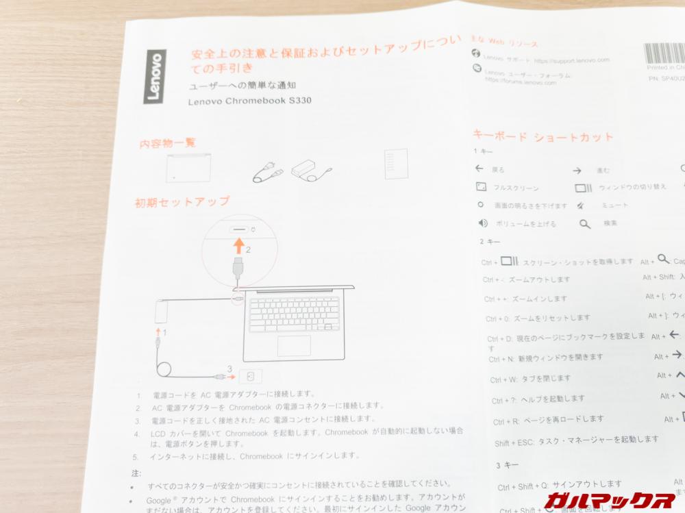 Lenovo Chromebook S330のマニュアル