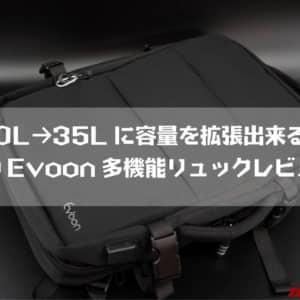 【レビュー】すっげー!!!20L→35Lに容量拡張出来るEvoonの多機能リュックが最高の使い心地!