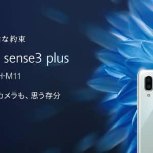 AQUOS sense3 plusのスペック、対応バンド、価格、特徴!