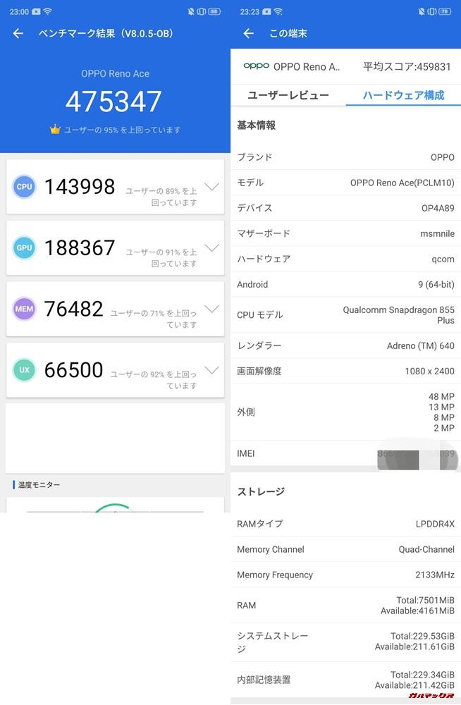 GUNDAM Limited Edition(Android 9)実機AnTuTuベンチマークスコアは総合が475347点、3D性能が188367点。