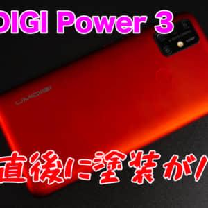 【品質最悪】UMIDIGI Power 3、傷防止フィルム剥がしたら背面の塗装がハゲたんだけど!