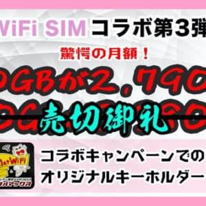 【独自特典付き】Chat WiFi SIMのコラボキャンペーン!100GBが2800円切り!【驚愕の月額】