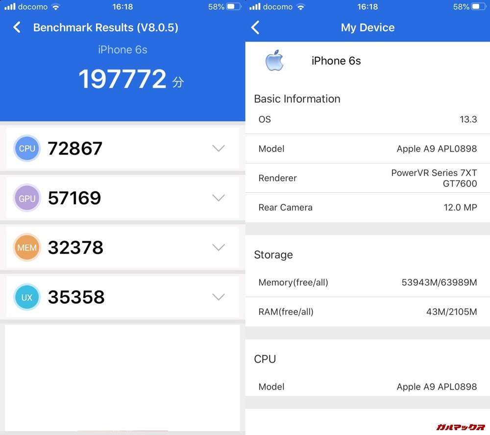 iPhone 6s(iOS13.3)実機AnTuTuベンチマークスコアは総合が197772点、3D性能が57169点。