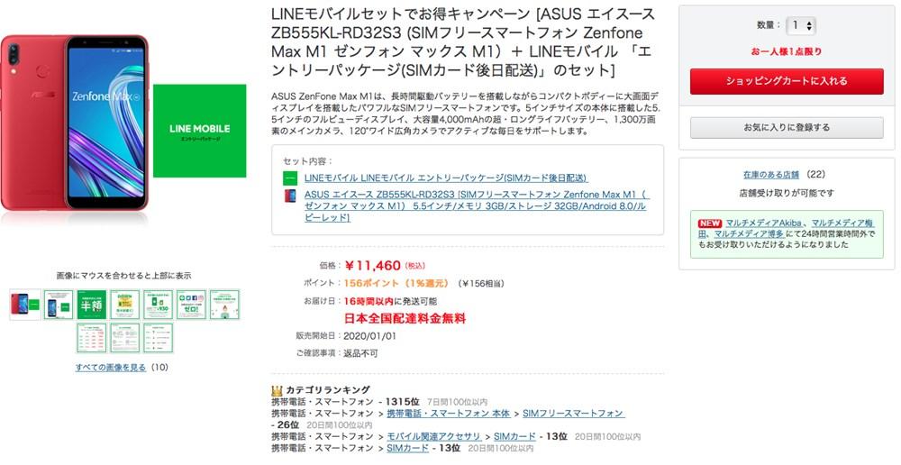 ZenFone Max M1 セール
