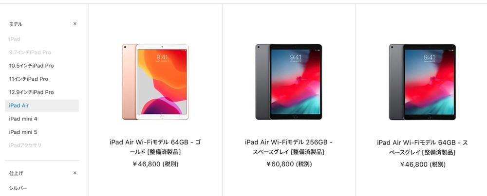 iPad認定整備済み製品