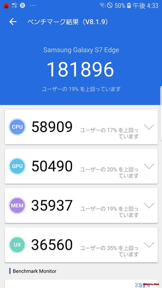 Galaxy S7 edge(Android 8)実機AnTuTuベンチマークスコアは総合が181896点、3D性能が50490点。