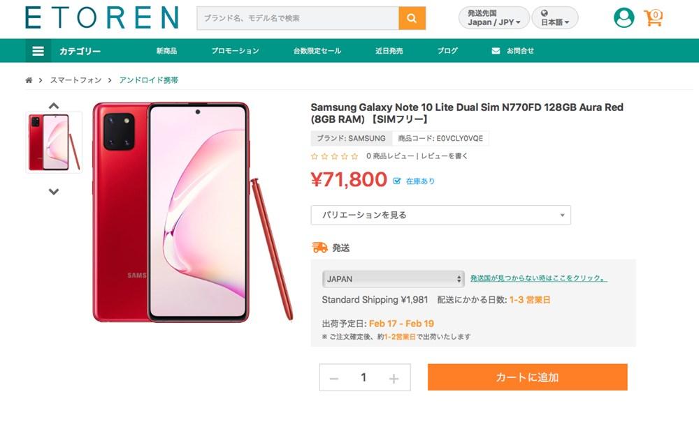 Galaxy Note 10 Liteの価格