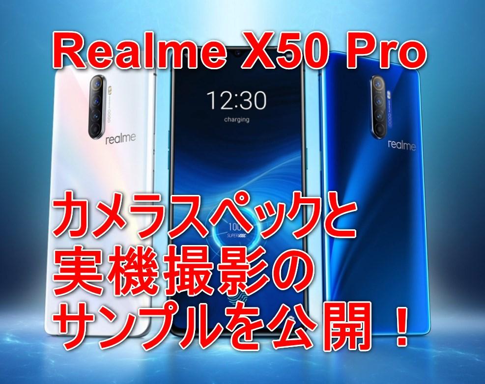 画像はRealme X2 Proでございます!