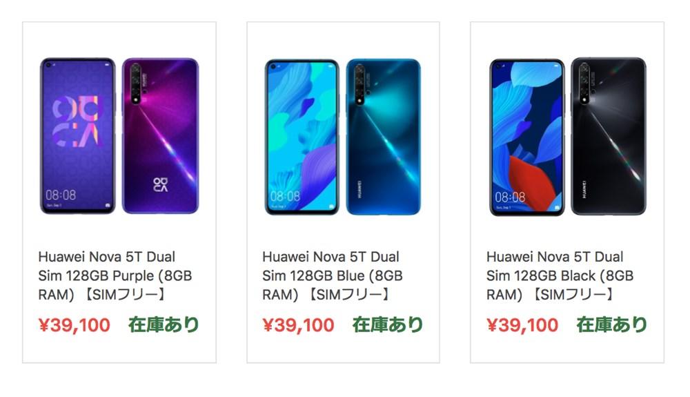 HUAWEI nova 5T セール