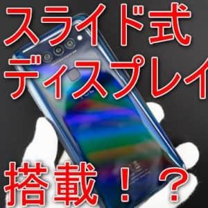 【リーク】TCLが「スライド式ディスプレイスマホ」を開発!?