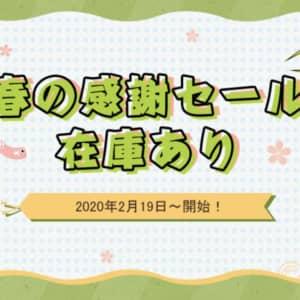 【ガジェット割引】Banggoodが日本向けの「春の感謝セール 在庫あり」を開始したぞ!