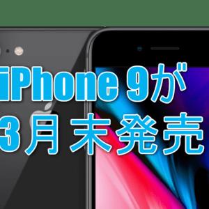 【リーク】コンパクトで安価なiPhone 9が3月発売!?