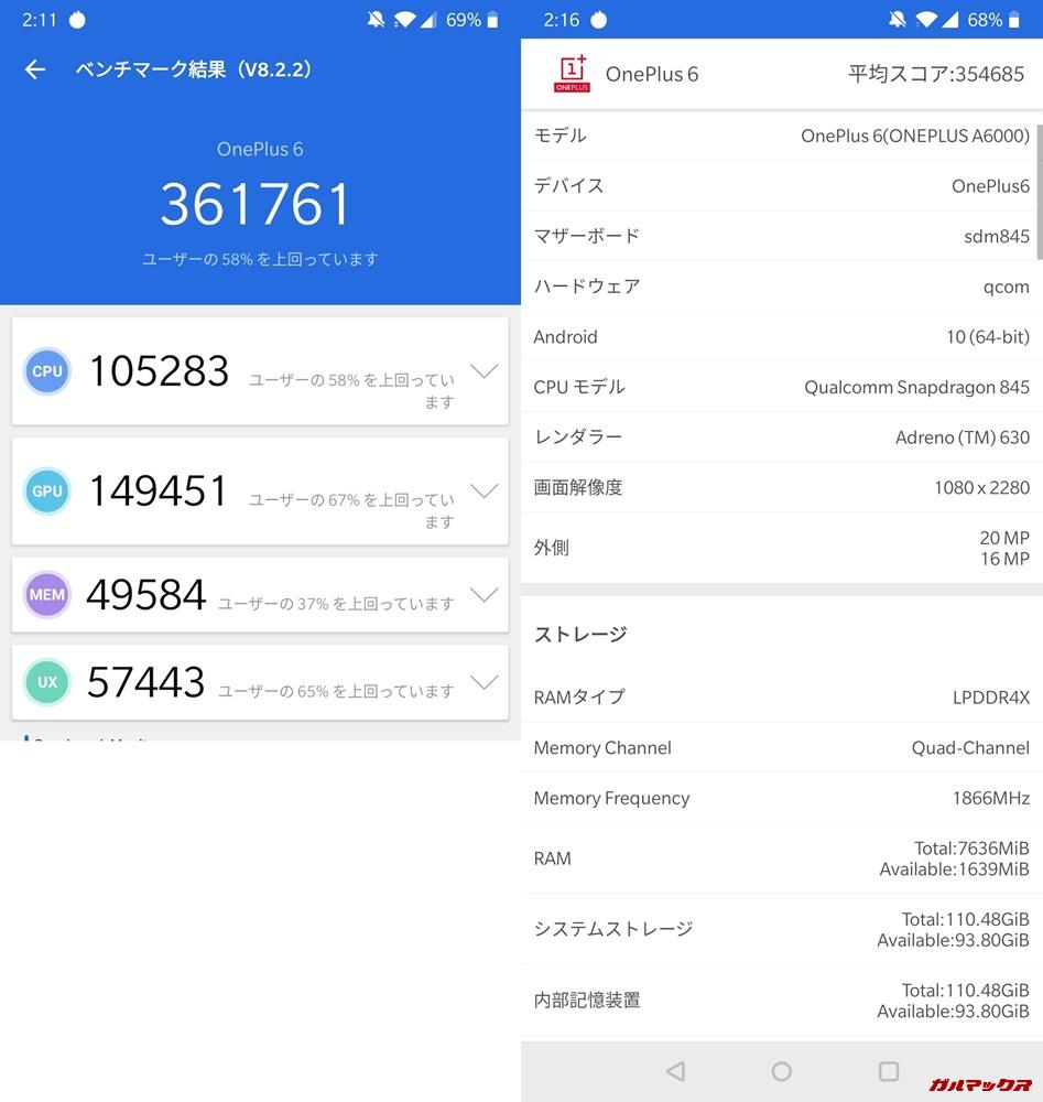 OnePlus 6(Android 9)実機AnTuTuベンチマークスコアは総合が361761点、3D性能が149451点。