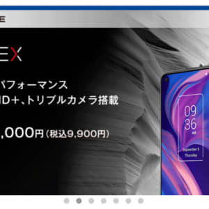 【在庫注意】TCL PLEXが9,000円だと?!OCNモバイルONEで発売記念割引開始!