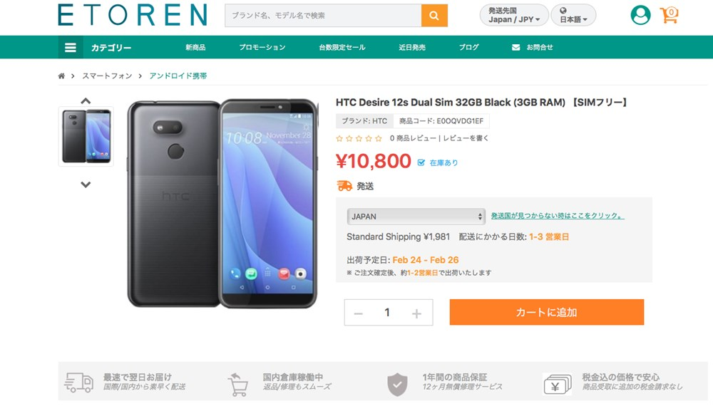 HTC Desire 12s セール