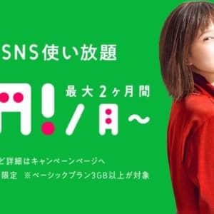 LINEモバイルが月額0円キャンペーン開始!5,000円相当のポイント還元も!
