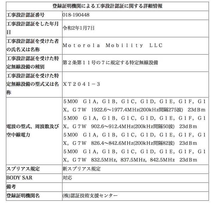 Moto G8 Powerの技適認証